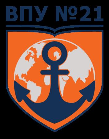 Вище професійне училище №21 м.Миколаєва
